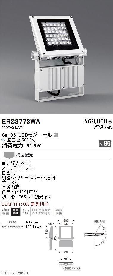 遠藤照明 アウトドアライト アウトドアスポットライト(看板灯) 本体 横長配光 白艶消 Ss-36 ERS3773WA
