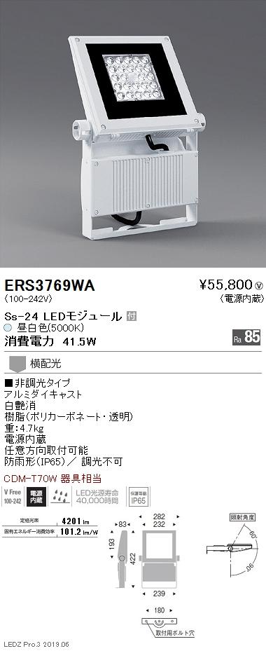 遠藤照明 アウトドアライト アウトドアスポットライト(看板灯) 本体 横配光 白艶消 Ss-24 ERS3769WA