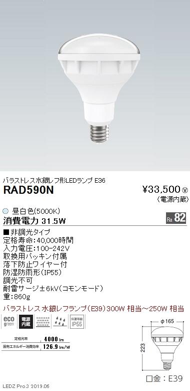 遠藤照明 アウトドアライト アウトドアスポットライト(看板灯) バラストレス水銀レフ形LEDランプ 300W形(E39) ※本体別売