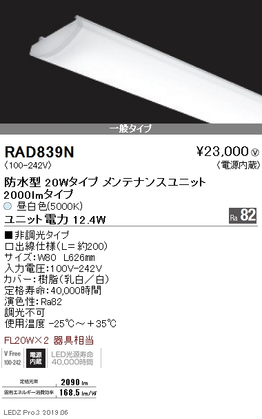 遠藤照明 アウトドアライト 軒下用ベースライト 20Wタイプ ユニット 2000lmタイプ ※本体別売
