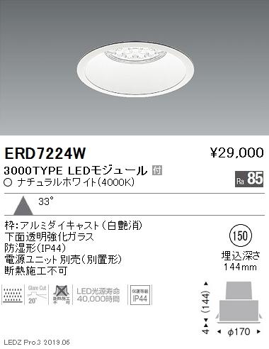 遠藤照明 アウトドアライト 防湿形ベースダウンライト Φ150 広角配光 3000TYPE