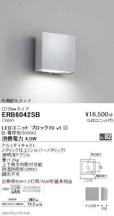 遠藤照明 アウトドアライト ブラケット □125mm 片側配光タイプ シルバー BLOCK70 3000K(電球色) ERB6042SB