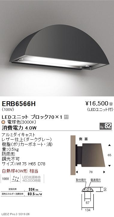 遠藤照明 アウトドアライト ブラケット ダークグレー BLOCK70 3000K(電球色) ERB6566H