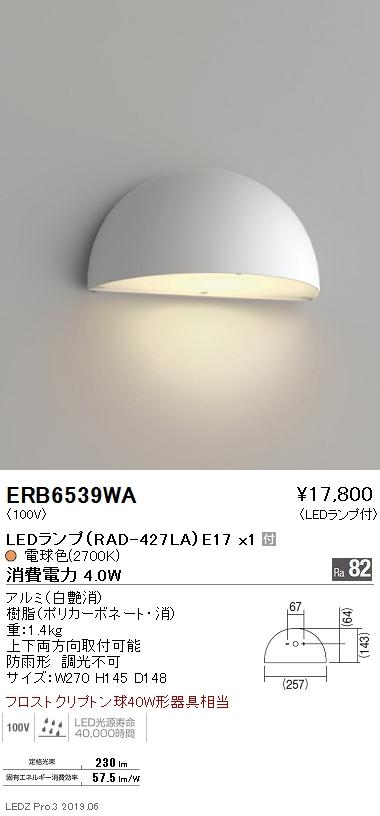 遠藤照明 アウトドアライト ブラケット 白 E17TYPE 2700K(電球色) ERB6539WA