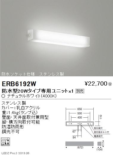 遠藤照明 アウトドアライト ブラケット 直管型20Wタイプ 本体 ステンレス製 ERB6192W ※ユニット別売