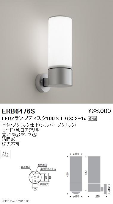 遠藤照明 アウトドアライト ブラケット 本体 Disk100 ERB6476S ※ランプ別売