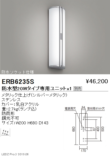 遠藤照明 アウトドアライト ブラケット 直管型20Wタイプ 本体 防水ソケット仕様 ERB6235S ※ユニット別売