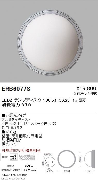 遠藤照明 アウトドアライト ブラケット 本体 シルバー Disk100 ERB6077S ※ランプ別売