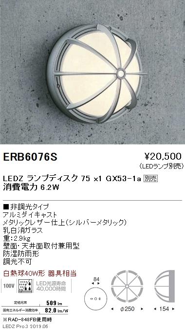 遠藤照明 アウトドアライト ブラケット 本体 シルバー Disk75 ERB6076S ※ランプ別売