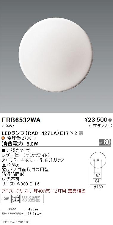 遠藤照明 アウトドアライト ブラケット 2灯用 E17TYPE 2700K(電球色) ERB6532WA