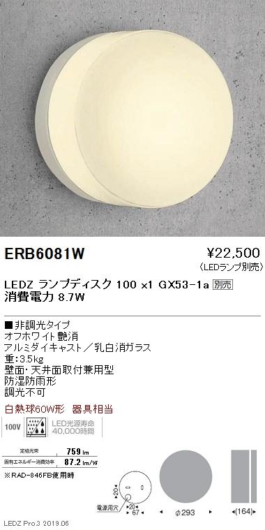 遠藤照明 アウトドアライト ブラケット 本体 白 Disk100 ERB6081W ※ランプ別売