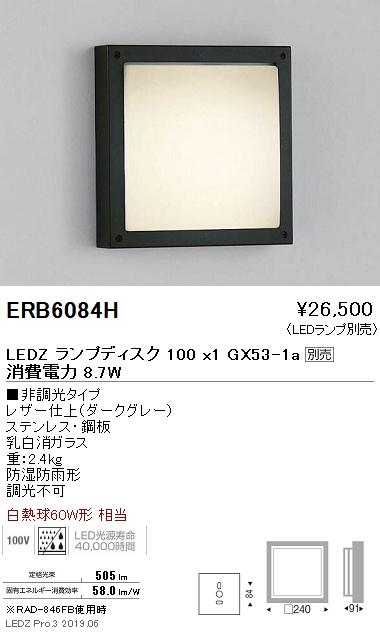 遠藤照明 アウトドアライト ブラケット 本体 Disk100 ERB6084H ※ランプ別売