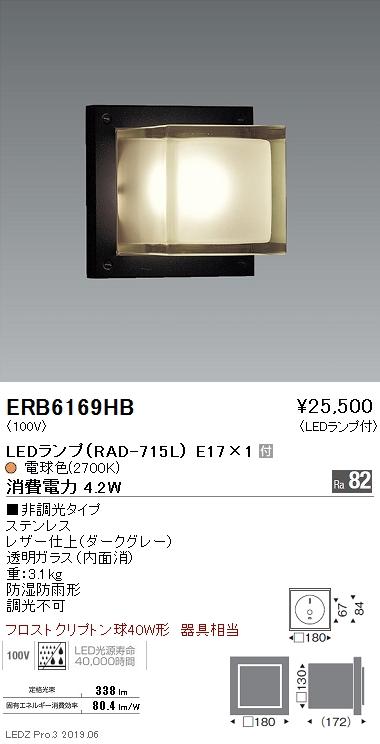 遠藤照明 アウトドアライト ブラケット ダークグレー BLOCK150 2700K(電球色) ERB6169HB