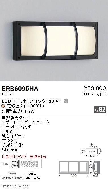 遠藤照明 アウトドアライト ブラケット BLOCK150 3000K(電球色) ERB6095HA