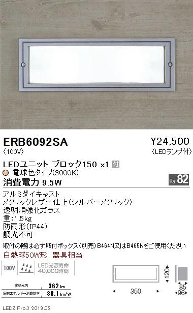 遠藤照明 条件付き送料無料 アウトドアライト 休日 ブラケット シルバー ERB6092SA 大好評です 3000K 電球色 BLOCK150