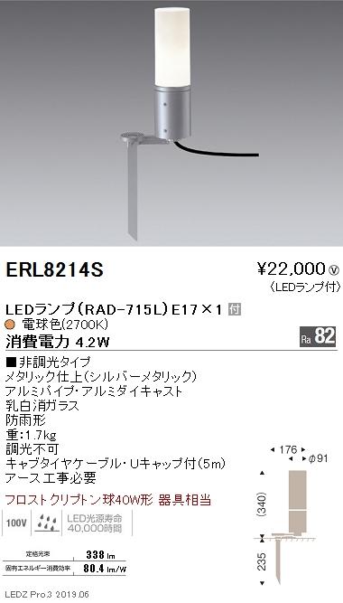 遠藤照明 アウトドアライト 庭園灯 シルバー E17TYPE 2700K(電球色) ERL8214S