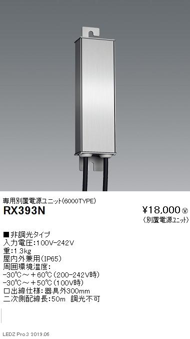 遠藤照明 看板照明シリーズ 専用電源ユニット 非調光タイプ 延長50m RX-393N ※本体別売