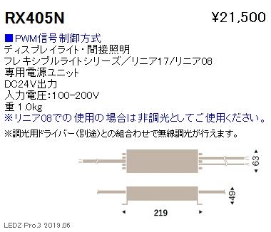 遠藤照明 間接照明 専用電源ユニット RX-405N ※本体別売