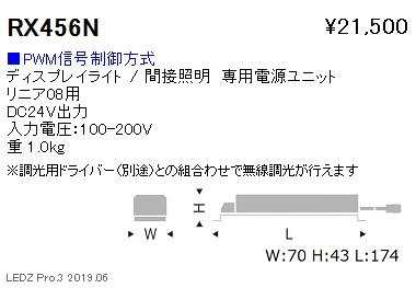 遠藤照明 間接照明 専用電源ユニット RX-456N ※本体別売