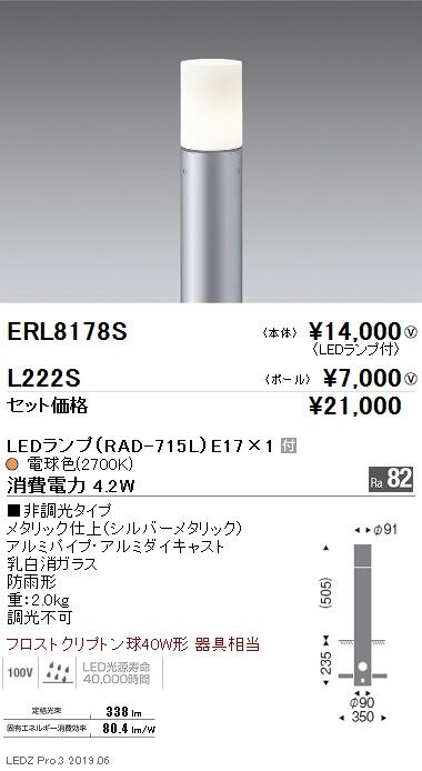 遠藤照明 アウトドアライト 庭園灯 灯体+ポールセット シルバー E17TYPE 2700K(電球色) ERL8178S+L-222S