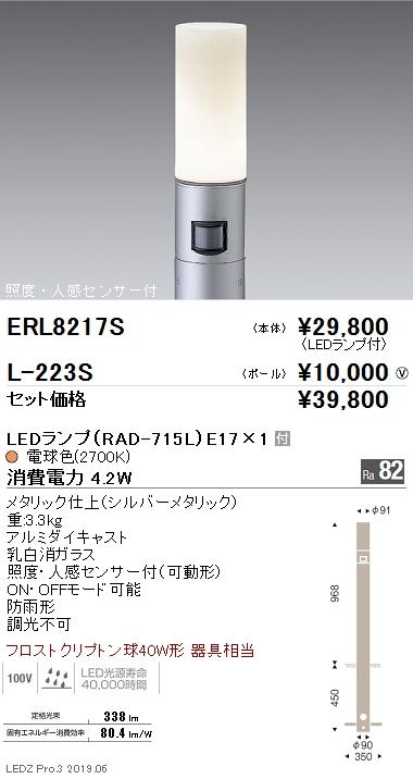 遠藤照明 アウトドアライト 庭園灯 灯体+ポールセット シルバー E17TYPE 2700K(電球色) ERL8217S+L-223S
