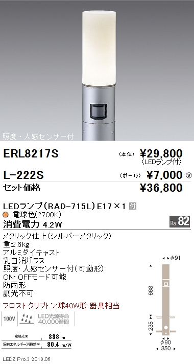 遠藤照明 アウトドアライト 庭園灯 灯体+ポールセット シルバー E17TYPE 2700K(電球色) ERL8217S+L-222S
