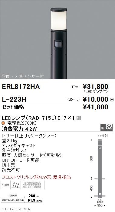 遠藤照明 アウトドアライト 庭園灯 灯体+ポールセット ダークグレー E17TYPE 2700K(電球色) ERL8172HA+L-223H