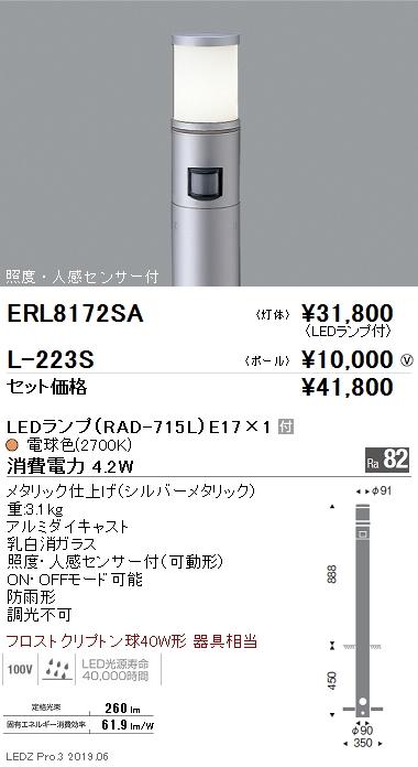 遠藤照明 アウトドアライト 庭園灯 灯体+ポールセット シルバー E17TYPE 2700K(電球色) ERL8172SA+L-223S