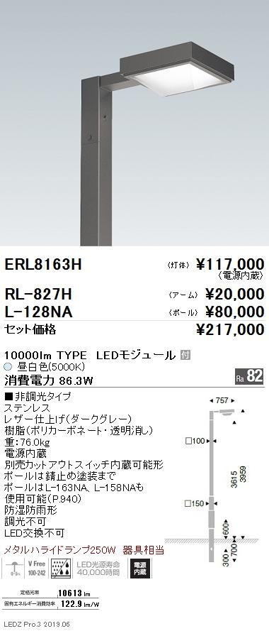 遠藤照明 条件付き送料無料 アウトドアライト ポール灯 1灯 昼白色 新作多数 5000K 灯体+アーム+ポールセット 10000lmTYPE セール特別価格 ERL8163H+RL-827H+L-128NA