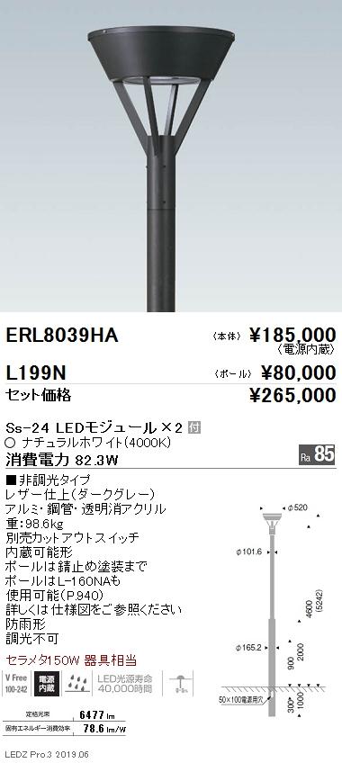 超人気高品質 遠藤照明 アウトドアライト ポール灯 灯体+ポールセット Ss-24 4000K(ナチュラルホワイト) ERL8039HA+L-199N, RUIRUE BOUTIQUE 3dad9e68