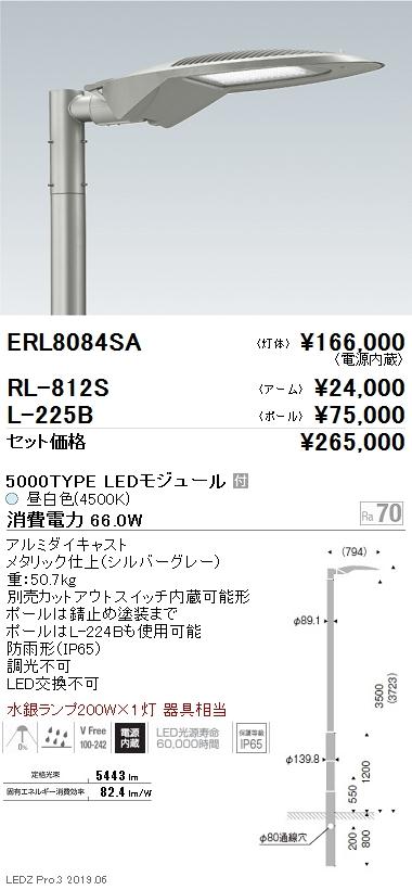 遠藤照明 アウトドアライト ポール灯 1灯 灯体+アーム+ポール+セット 5000TYPE 4500K(昼白色) ERL8084SA+RL-812S+L-225B