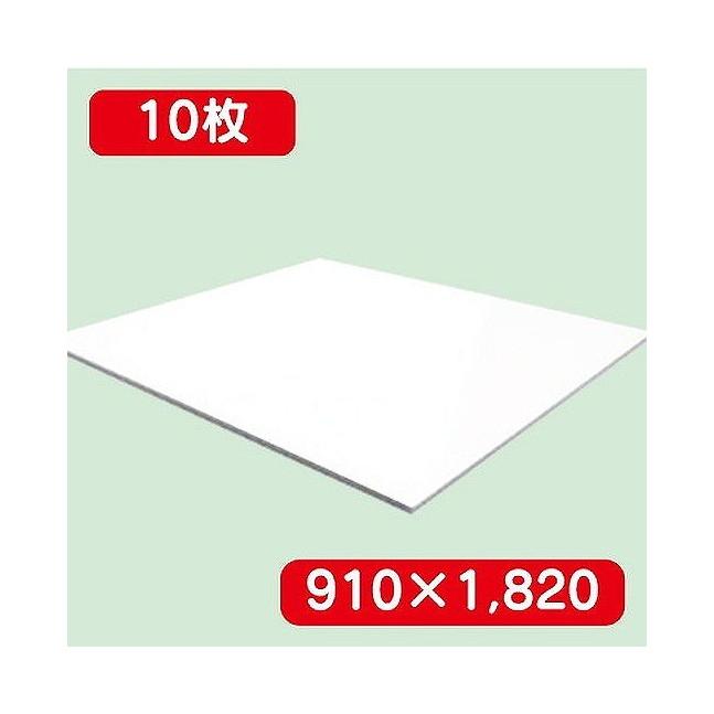 スチール複合板 910×1820 (10枚)
