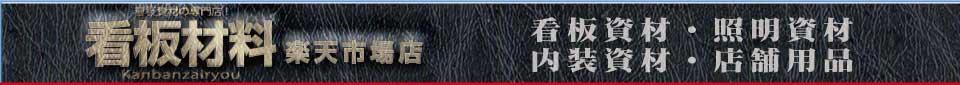 看板材料 楽天市場店:看板資材、内装資材、照明器具・LED投光器など豊富にラインナップ!