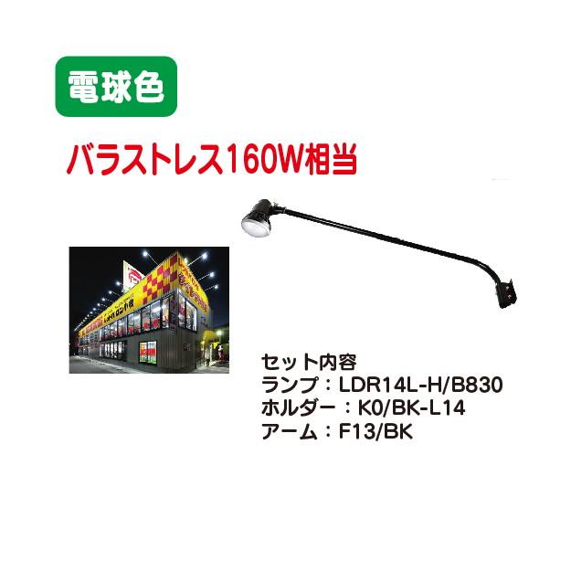 岩崎電気 レディオックLEDアイランプ・ホルダー・アームセット(LDR14L-H/B830+K0/BK-L14+F13/BK) 電球色