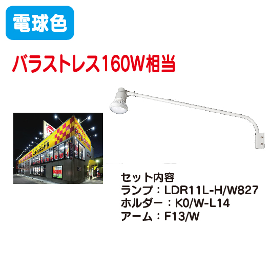 岩崎電気 レディオックLEDアイランプ・ホルダー・アームセット(LDR11L-H/W827(旧形式:LDR14L-H/W830)+K0/W-L14+F13/W) 電球色