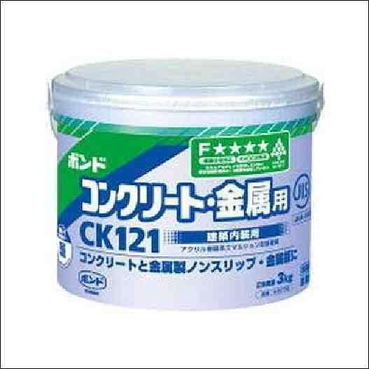 コニシボンド CK121 3kg #42739 6コ入(個人様宅・現場配達不可)