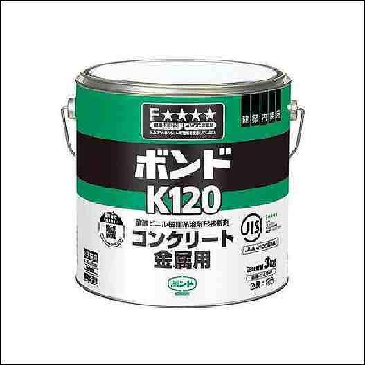 コニシボンド K120 3kg #41647 6コ入(個人様宅・現場配達不可)