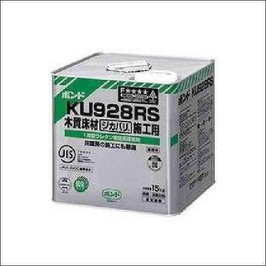 コニシボンド KU928RS 15kg #04465 1コ入【個人様・現場配達不可】