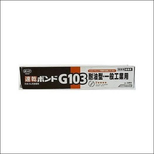 コニシボンド G103 170mL #14241 1ケース(60コ入)(個人様宅・現場配達不可)