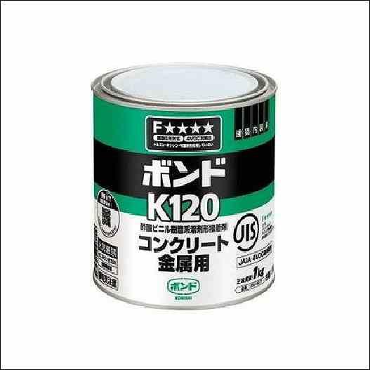 コニシボンド K120 1kg #41627 1ケース(18コ入)(個人様宅・現場配達不可)