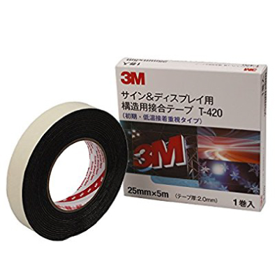 3M VHBテープ T-420 黒 25mm×5M 2.0mm厚 10巻入り【送料別途】