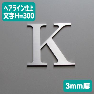 ステンレス切文字 ヘアライン仕上げ 3mm厚 文字H=300