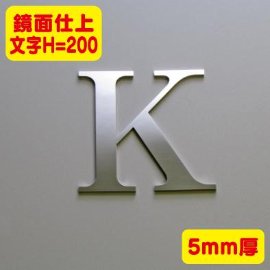 ステンレス切文字 鏡面仕上げ 5mm厚 文字H=200