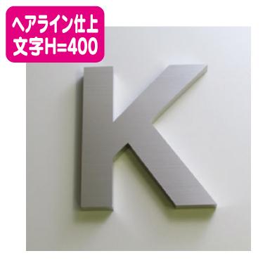 ステンレス箱文字 ヘアライン仕上げ 文字H=400
