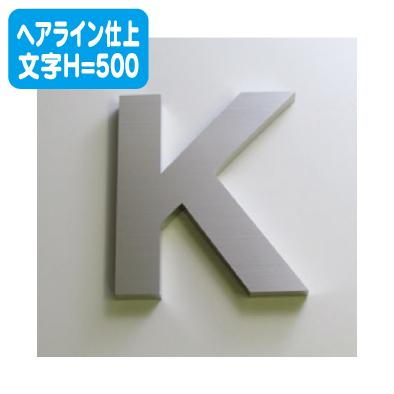 ステンレス箱文字 ヘアライン仕上げ 文字H=500