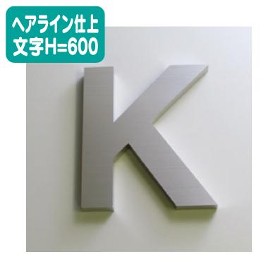 ステンレス箱文字 ヘアライン仕上げ 文字H=600