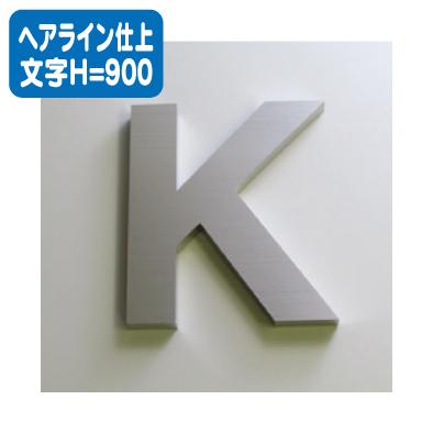 ステンレス箱文字 ヘアライン仕上げ 文字H=900