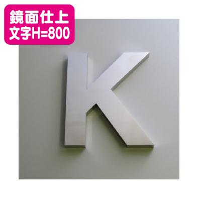 ステンレス箱文字 鏡面仕上げ 文字H=800