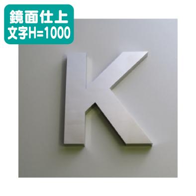 ステンレス箱文字 鏡面仕上げ 文字H=1000
