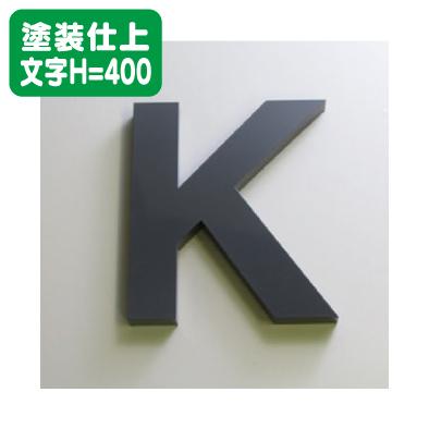 ステンレス箱文字 塗装仕上げ 文字H=400